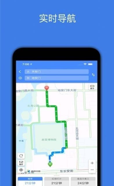 能看见人的卫星地图手机下载软件免费图片1