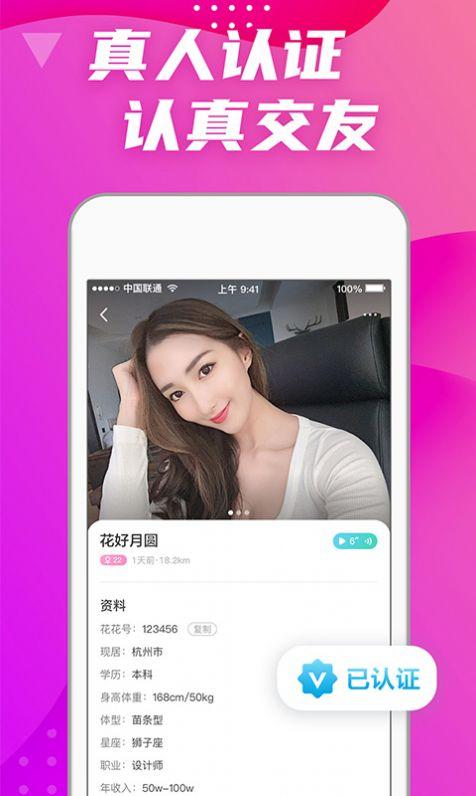 望月交友app图3