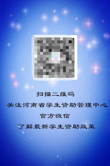 郑州资助app最新版图1