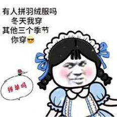 上海名媛花式拼单表情包图1
