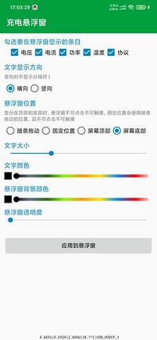 充电悬浮窗app图1