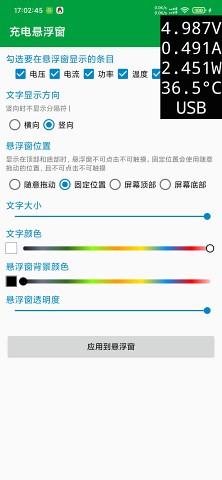 充电悬浮窗app图3