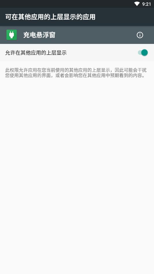 充电悬浮窗app软件下载图片1