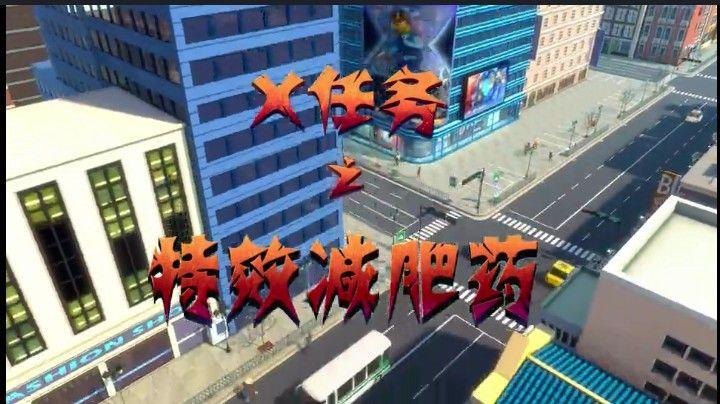 禁毒微动漫x任务动画第5集答案是什么?X任务第五集特效减肥药答案分享[多图]图片1