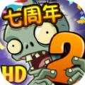 植物大战僵尸28.4.3国际汉化版破解版 v2.5.2