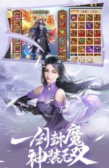 九界剑仙录手游官方版图片1