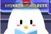 姜子牙又被称为姜太公的原因 蚂蚁庄园10月16日答案[多图]