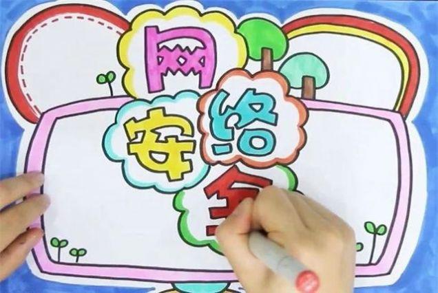 重庆中小学生家庭教育与网络安全回放图1