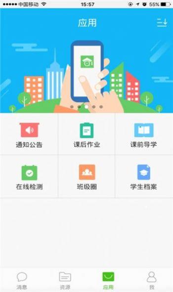 重庆中小学生家庭教育与网络安全回放图3