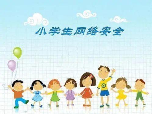 重庆中小学生家庭教育与网络安全回放图2