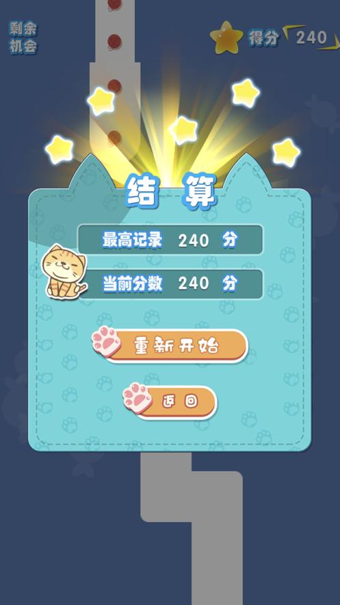 疾速喵游戏安卓版图片2