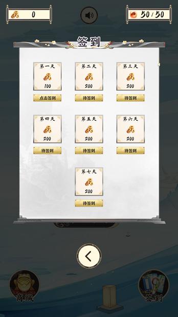 文字奇谭游戏图1
