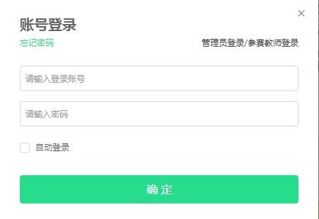 2020青骄第二课堂注册登录平台入口账号密码怎么登录教程[多图]图片3