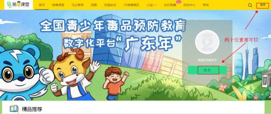 2020青骄第二课堂注册登录平台入口账号密码怎么登录教程[多图]图片2