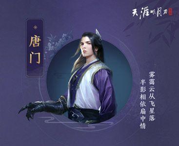 天涯明月刀手游唐门攻略 2020最新门派玩法介绍[多图]图片3