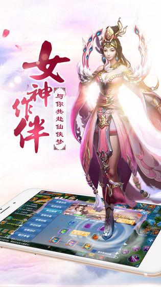 剑仙九转手游图3