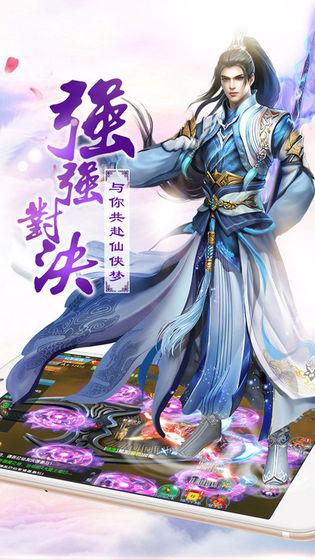 剑仙九转手游官方版图片1