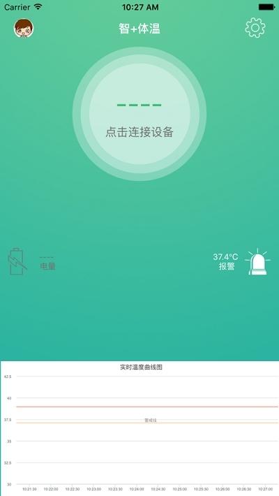 智+体温app图2