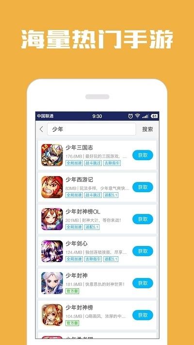 光环助手mini app图2