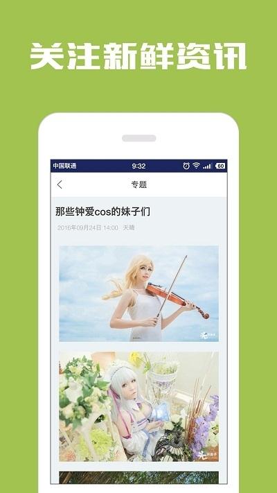光环助手mini app图3