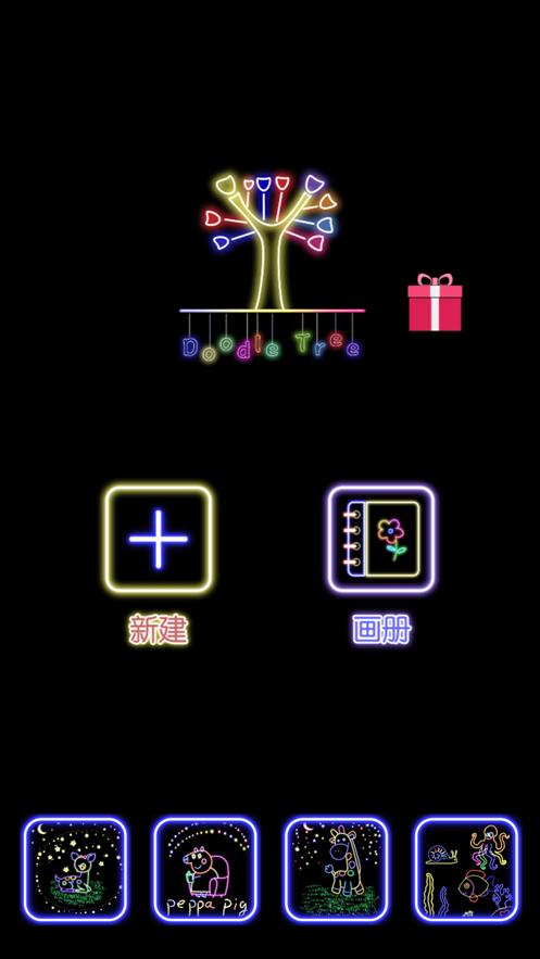 荧光涂鸦树完整版软件图片1