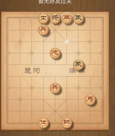 天天象棋残局挑战第199期怎么破解?残局挑战第199期最佳破解方法图片3
