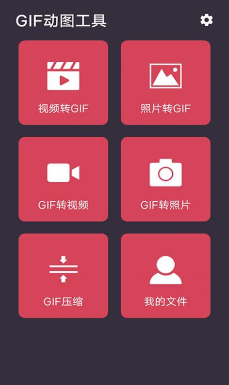 喵喵gif app安卓版图片2