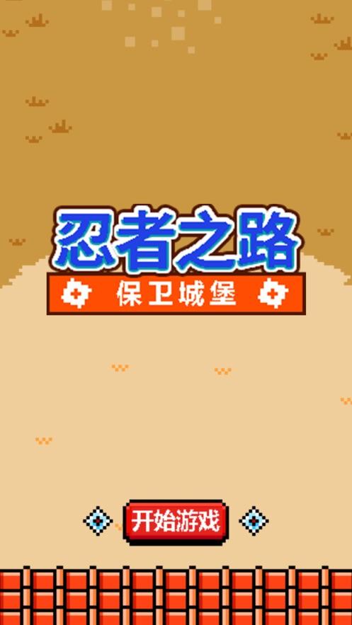 忍者之路突击游戏免费版图片1
