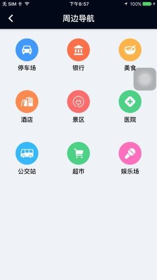 北斗天网app软件下载图片1