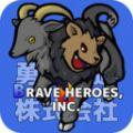 勇者派遣公司游戏