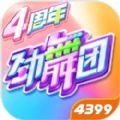 劲舞时代网易版4周年官网下载安装 v2.9.0