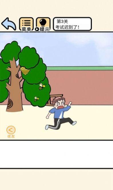 奔跑吧学渣游戏安卓版 v1.0.1