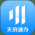 天府通办app官方最新版 v3.1.4