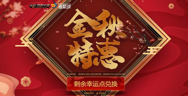 cf金秋特惠活动地址分享 永久HK417朱雀等你拿[多图]