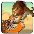 狮虎大战游戏中文版 v1.14