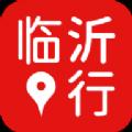临沂行app官方版 v1.0.0
