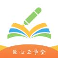 匠心云学堂官方app v1.0