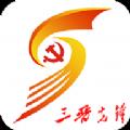 三晋先锋app下载苹果最新版本 v3.3.2