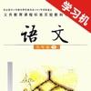 初中语文九年级下册语文版电子课本 v1.0