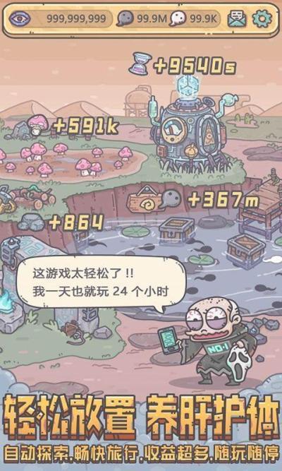 最强蜗牛游戏图2