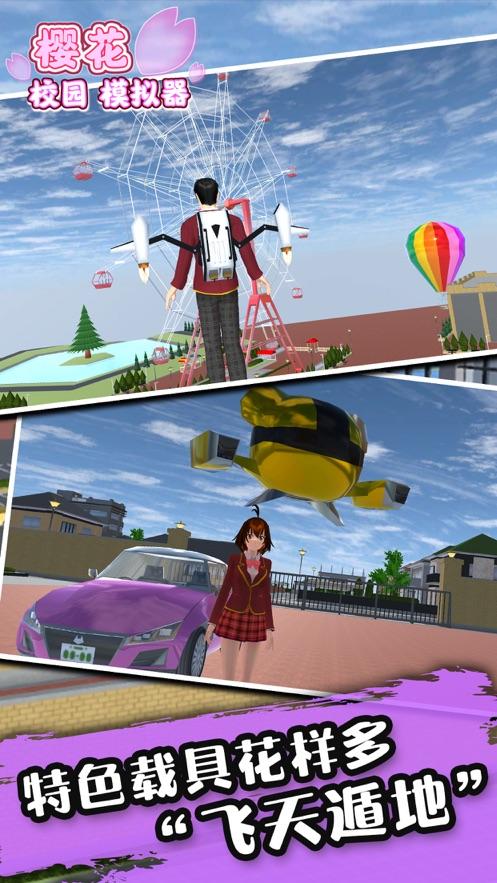 樱花校园模拟器游戏官方最新版下载图片1