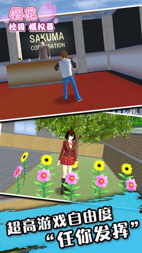 樱花校园模拟器2020中文版图1