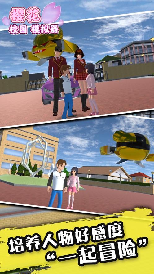 樱花校园模拟器中文版图2