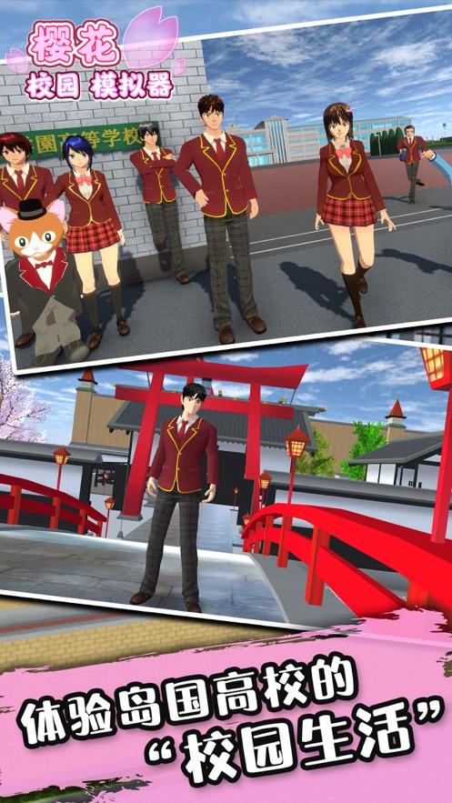 樱花校园模拟器2019中文汉化版下载( SAKURA School Simulator)图片2