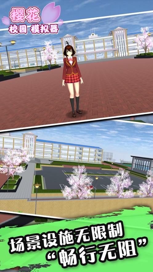 樱花校园女生模拟器婚纱中文版图3