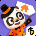 熊猫博士小镇合集v20.4.20免费版破解版 v20.4.81