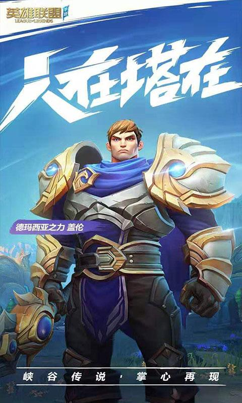 英雄联盟手游腾讯版图3