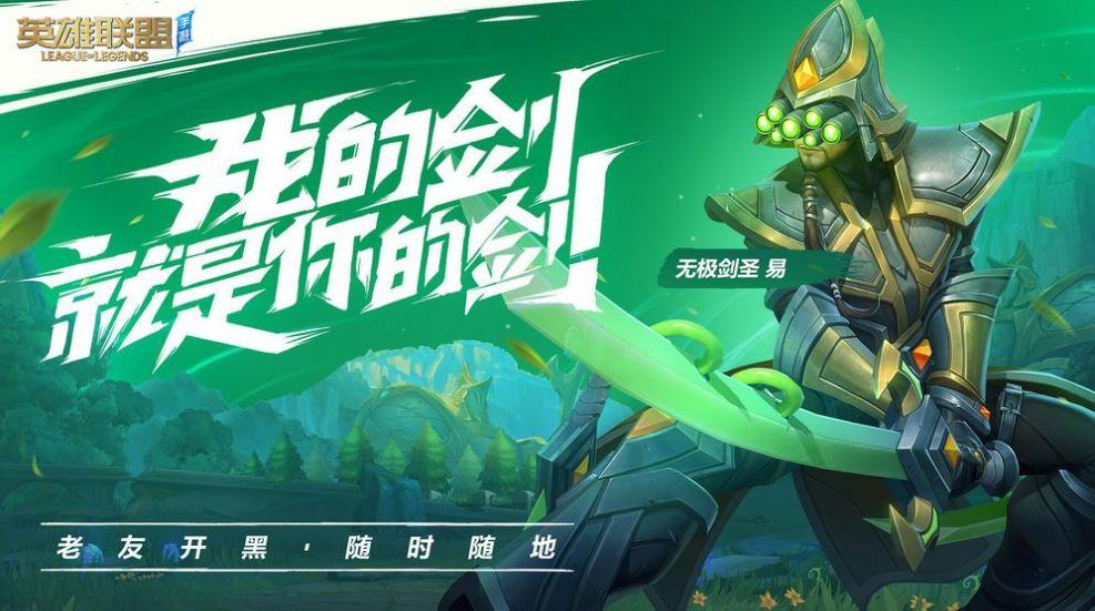 拳头roit游戏账号注册官网中文版图片2