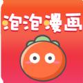 泡泡漫画免费版app v1.0.0