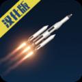 航天模拟器1.4.06中文版